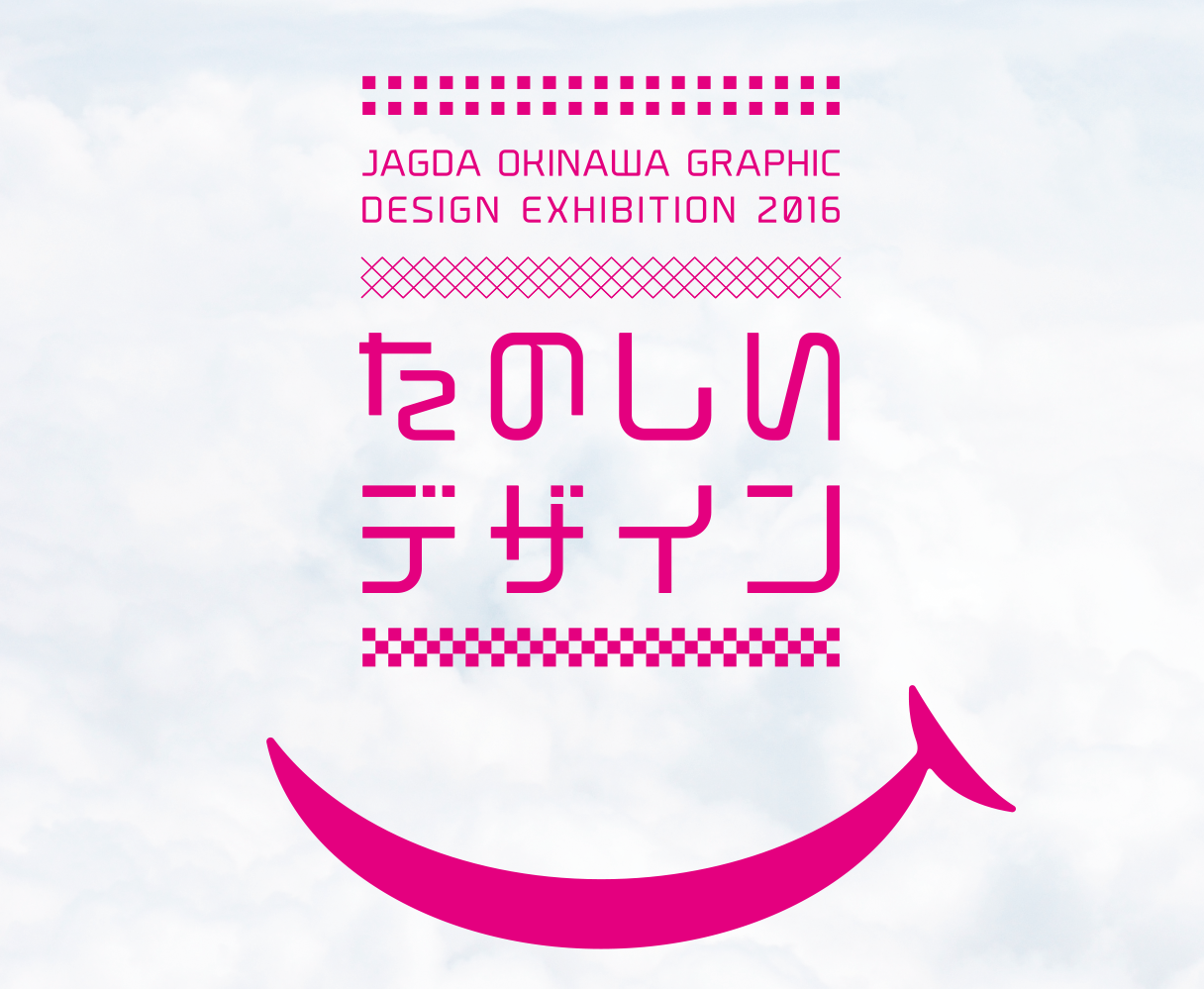 JAGDA OKINAWA Graphic design Exhbition 2016