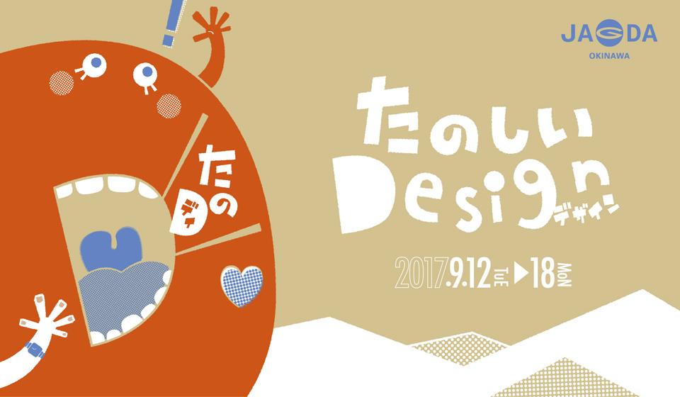 JAGDA OKINAWA グラフィックデザイン展2017「たのしいデザイン」